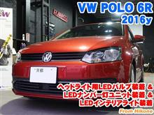 ポロ(6R) ヘッドライト用LEDバルブ装着&LEDナンバー灯ユニット装着&LEDインテリアライト装着