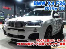 BMW X4(F26) FOCAL製スピーカー/VENOM製アンプ内蔵プロセッサー装着