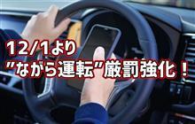 12/1よりスマホ「ながら運転」の罰則強化!カーナビ注視も違反です!