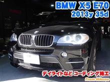 長野県よりご来店!BMW X5(E70) デイライトなどコーディング施工