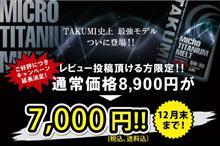 【TAKUMI史上 最強モデル登場記念キャンペーン】がご好評につき12月末まで延長決定!!