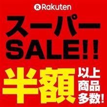 【半額商品いっぱい】楽天スーパーセール開催!