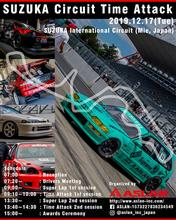 【再告知】2019.12.17(火) SUZUKA Circuit Time Attack