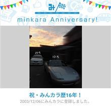 祝・みんカラ歴16年!
