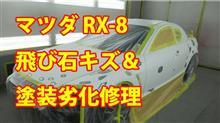 ★★動画★★ 【マツダ RX-8 ABA-SE3P 飛び石キズ&塗装劣化修理】 静岡県よりご来店のお客様です