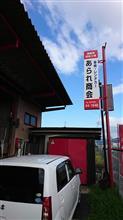 【SUNOCO MOTOR OIL 取扱店】 あられ商会