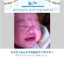 祝・みんカラ歴11年!& 2019 総括?!
