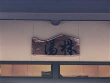 温泉探訪109(鳥取県・三朝温泉株湯)