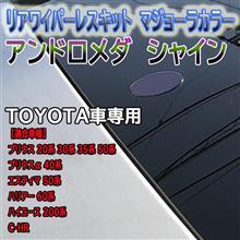 TOYOTA車専用 リアワイパーレスキット マジョーラ塗装仕様 数量限定で販売!!