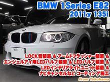 BMW 1シリーズクーペ(E82) LOCK音装着&アームドフラッシャー装着&エンジェルアイ用LEDバルブ装着&LEDバルブ装着&LEDインテリアライトユニット装着とコーディング施工