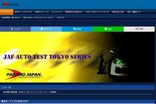 2020年は東京オートテストもあるよ!