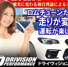 DRV西日本 年末最終セール!