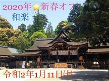 🎍2020年🎍新春オフ(≧▽≦)✨
