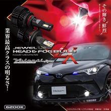 業界最高水準の明るさ10000lm!路面を明るく照射。LEDヘッド登場!