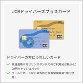 【悲報】JCBドライバーズプ ...