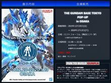 GBTポップアップイベントin大阪2nd、限定品情報更新!