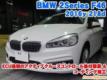 BMW 2シリーズグランツアラー(F46) ECU追加のアクティブクルーズコントロール(ACC)後付装着とコーディング施工