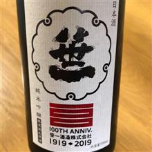 今週の晩酌〜笹一(笹一酒造・山梨県) 笹一酒造100周年記念酒 純米吟醸 無濾過生原酒
