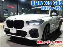 BMW X5(G05) 追加コーディング施工