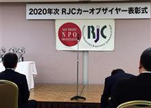 2020年次RJCカーオブザイヤー速報グラフィティ