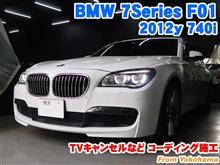 BMW 7シリーズセダン(F01) TVキャンセルなどコーディング施工