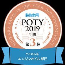 みんカラPOTY【パーツオブザイヤー】2019年年間大賞 第3位受賞!!