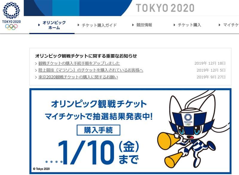 チケット 発表 オリンピック