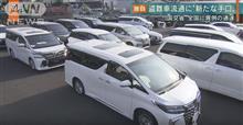 """盗難車の""""ロンダリング""""!?"""