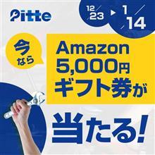 クルマの副業ならpitte! 出品でAmzonギフト券5,000円分が当たる!【PR】