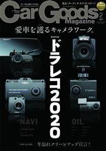 雑誌掲載情報【CarGoodsマガジン Vol.229 2020年2月号】