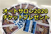 オートサロン2019チケット10名様にプレゼント!!