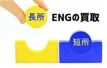 【まとめ】ENGの買取の強みと弱み