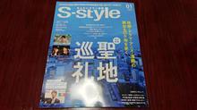 S-style 2020年1月号(vol.661)