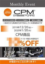 CPMキャンペーン開催中