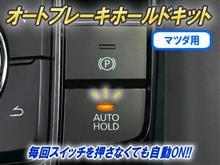 年末のご挨拶&マツダ用 オートブレーキホールドキット 発売!!