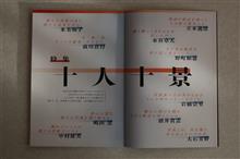 12/27 十人十景━━━━━━(゚∀゚)━━━━━━!!!!!!!