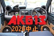 AKG13 2020中止のお知らせ