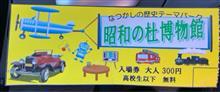 B級スポット 昭和の杜博物館訪問