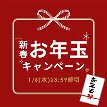 【シェアスタイル】○万円あげちゃう!?シェアスタイルからの新春お年玉宝くじ🎍
