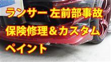 ★★動画★★ 【三菱 ランサー 左前部事故 板金・塗装・修理、カスタムペイント等】 東京都武蔵村山市よりご来店のリピーター様です
