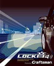 依存する可能性が高いアンサーバックキット(^ ^)・・・LOCK音(ロックオン)