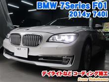 BMW 7シリーズセダン(F01) デイライトなどコーディング施工
