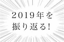 2019年を振り返ろう!~MEMORIES PHOTOS~