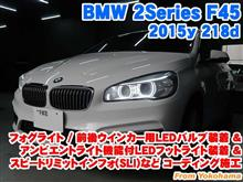 BMW 2シリーズアクティブツアラー(F45) フォグライト/前後ウインカー用LEDバルブ装着&アンビエントライト機能付LEDフットライト装着とコーディング施工