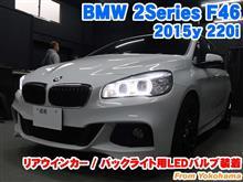 BMW 2シリーズグランツアラー(F46) リアウインカー/バックライト用LEDバルブ装着