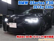 BMW 3シリーズセダン(F30) 純正M3/M4用パドルシフト後付装着