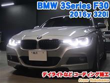 BMW 3シリーズセダン(F30) デイライトなどコーディング施工