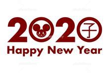 2020年、明けました!