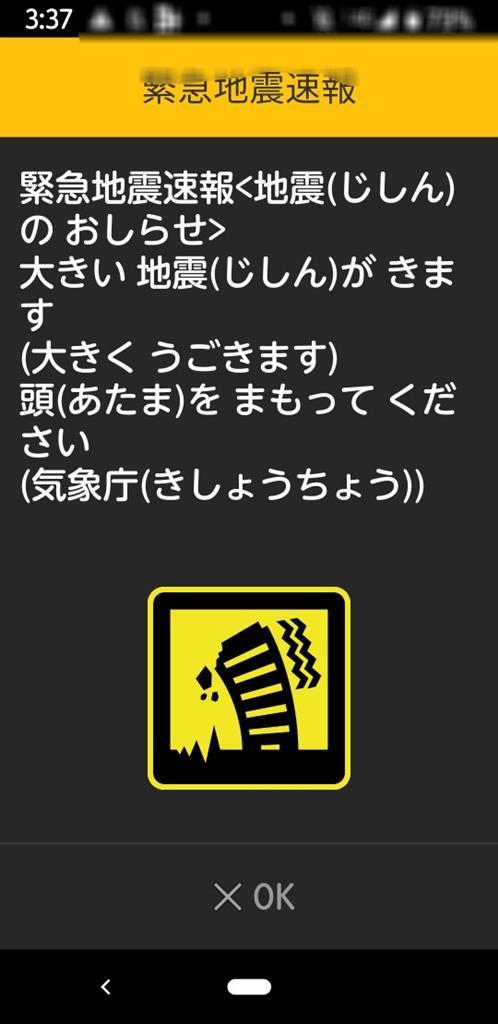 緊急 地震 速報 今