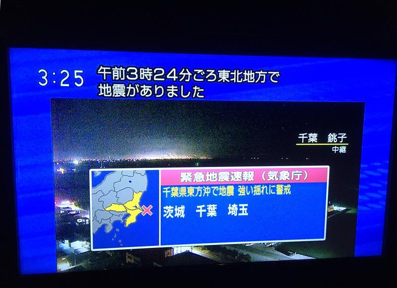 豊田 市 速報 地震